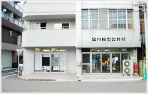 早川模型製作所 中村店