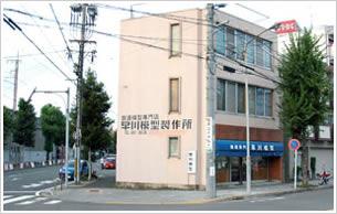 早川模型製作所 金山店